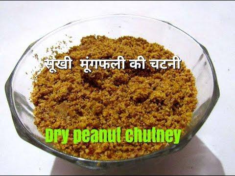 Dry Peanut Chutney | सूखी  मूंगफली की चटनी | Peanut Chutney Powder Recipe