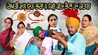ਖੂਨੀ ਰੱਖੜੀ • khuni rakhdi । new punjabi video। latest punjabi videos