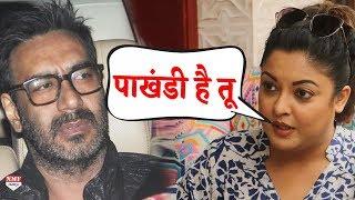 Ajay पर फूटा Tanushree Dutta का गुस्सा, बोल गईं इतनी बड़ी बात