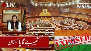 Parliament Joint Session On Kashmir Issue | SAMAA TV | 06 August 2019