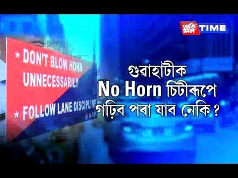Guwahati City Traffic police launches 'No Horn' campaign to reduce noise pollution