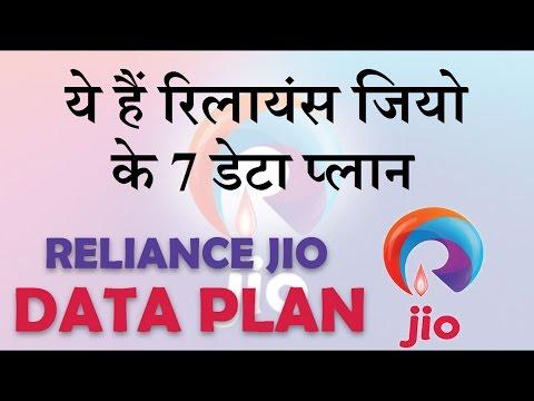 ये है रिलायंस जियो के 7 डेटा प्लान। Reliance jio 4g data plan latest