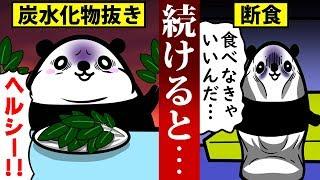 【アニメ】間違ったダイエットを続けるとどうなるのか?