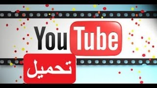 كيفية تحميل  فيديو يوتيوب  بدون برامج..DZ