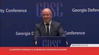 საქართველოს თავდაცვისა და უსაფრთხოების კონფერენცია დასრულდა