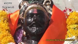 Shiv Jayanti Satana 2017