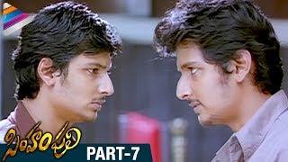 Latest Telugu Movies | Simham Puli Telugu Full Movie | Part 7 | Jeeva | Divya Spandana | Singam Puli
