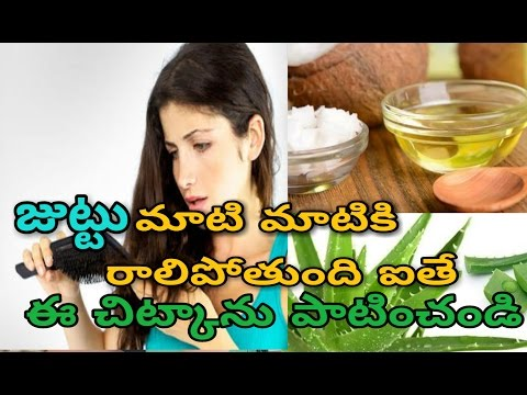 Tips to REDUCE HAIR FALL | Home Remedies for HAIR LOSS | Telugu Poster