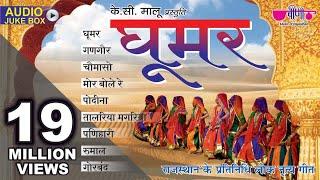 Rajasthani Folk Song | घूमर | Rajasthani Traditional Songs | Seema Mishra | Veena Music