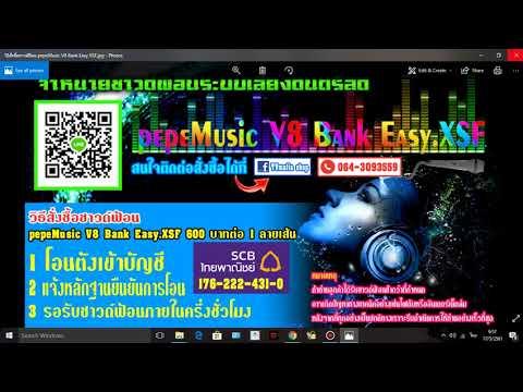 วิธีสั่งซื้อซาวด์ฟ้อน pepeMusic V8 Bank Easy XSF