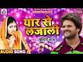 #Khesari_Lal_Yadav Superhit Bhojpuri Song   Yaar Se Lajali - यार से लजाली   Bhojpuri Songs 2018
