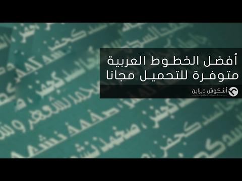 أفضل الخطوط العربية متوفرة للتحميل مجانا