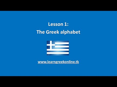 Greek lesson 1 - The Greek Alphabet