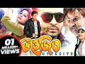 উত্তেজিত - Uttejito | Bangla Movie | Shakib Khan, Amin Khan, Moushumi, Kajol, Shimla