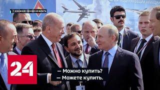 Спецмороженое, Су-57 и Сирия: Путин и Эрдоган на МАКС-2019 // Москва. Кремль. Путин. От 01.09.19