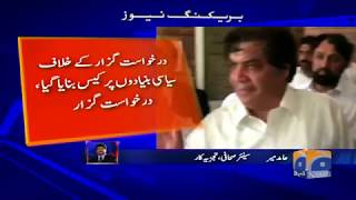 Lahore High Court Suspends Hanif Abbasi's Sentence, Orders Release