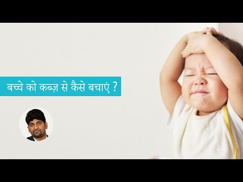 Why is my baby suffering from constipation | Hindi