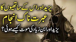 Yazeed Aur Uske Sathyon Ka Anjam ( Yazeed & Ibne Zyad Death Story ) urdu stories islamic stories