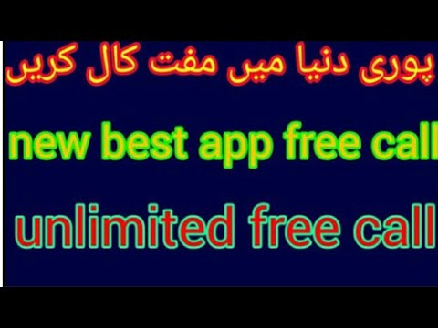 free call unlimited and Urdu Hindi(2018 sakhawatali Tv