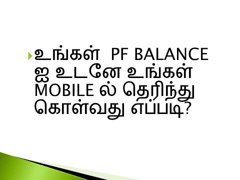 How to know your PF balance through mobile ?