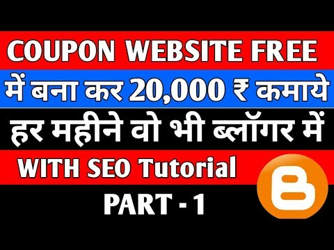{ Part - 1} how to create coupon website on blogger in hindi 2018 | make a coupon website in blogger