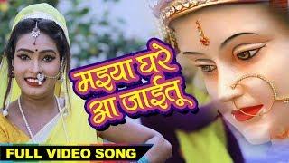 मईया घरे आ जइतु || Manish Ojha 2018 Ka Bhojpuri Devi Geet || Maiya Ghare Aa Jaitu