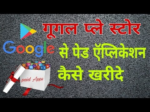 How to Buy Apps from Google play store {Hindi}