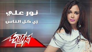 Zay Kol El Nas - Nour Ali زى كل الناس  - نور على