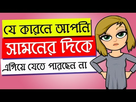 যে কারনে আপনি সামনের দিকে এগিয়ে যেতে পারছেন না | 5 Rule Change Your Life | Bangla Morivational video