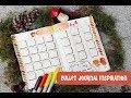Bullet Journal ~ Des idées de mises en page faciles et originales!