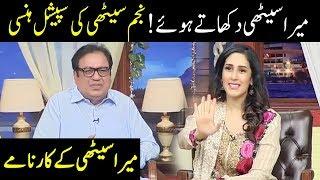 Mira Sethi Najam Sethi Ki Special Hunsi Dikhatay Hoe - Hasb e Haal - Dunya News