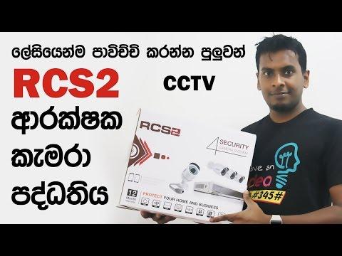 සිංහල Geek Review - RCS2 CCTV Security System Sinhala Review Sri Lanka