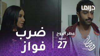 عطر الروح - الحلقة 27  - سحاب تتعدي بالضرب على فواز