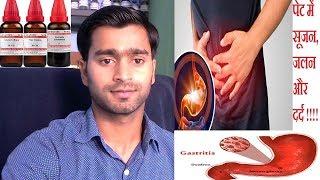 Homeopathic medicine for gastritis ! Gastritis ! पेट में सूजन जलन और दर्द