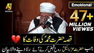 [Emotional] Cryful Bayan by Maulana Tariq Jameel on Death of Prophet Mohammad S.A.W