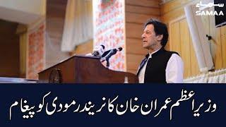 Prime Minister Imran khan ka Narendra modi ko paigham   SAMAA TV   14 Aug 2019
