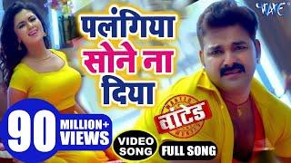 Pawan Singh (पलंगिया सोने ना दिया) - FULL VIDEO SONG - Palangiya Sone Na Diya - Bhojpuri Songs 2020