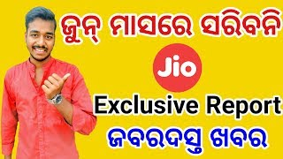 Jio free service will not end in this June, cheak your Jio validity. Odia Tech Support. OTS.