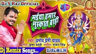 Muskat Badi Maiya Ji (Pramod Premi) Dj S Raj Bikramganj(DjFaceBook.IN).mp3