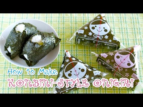 How to Make Konbini-Style Onigiri (Japanese Convenience Stores) コンビニ風おにぎりの作り方 - OCHIKERON
