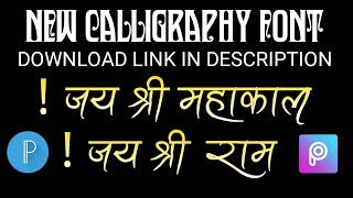 3 minutes, 19 seconds) New Marathi Calligraphy Font Video