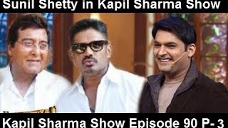 The Kapils Sharma Show | Episode 90 P-3 | Sunil Shetty