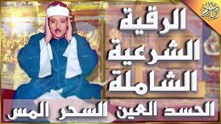 الرقية الشرعية للحسد والسحر والمس الشيخ عبدالباسط عبدالصمد - Powerful Ruqyah Against Sihir and Jinns