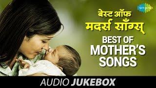 Best Of Mother's songs in Hindi   Memorable Hindi Mother's Songs   Jukebox
