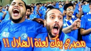 مصري يفك لعنة الهلال !! | فلوج نهائي اسيا ... جمهور الهلال مجانين !!!