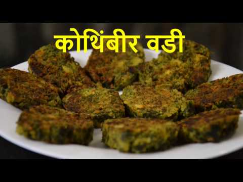 Kothimbir Vadi Recipe in Marathi | Maharashtrian authentic Recipe | How to make Kothimbir Vadi