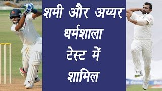 Mohammed Shami, Shreyas Iyer included in Indian team for Dharamsala Test | वनइंडिया हिन्दी