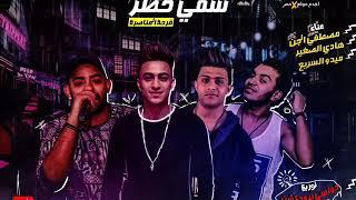 مهرجان شقى خطر 2019 | مصطفى الجن و ميدو السريع و هادى الصغير | توزيع دولسى