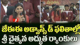 Sri Chaitanya  Secured Top Ranks In JEE Advanced Results 2019 | iNews