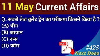 Next Dose #425   11 May 2019 Current Affairs   Daily Current Affairs   Current Affairs In Hindi